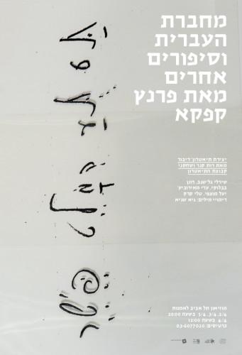 HebrewNotbook2
