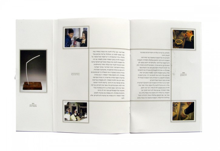 kikar-hamedina_brochure_2