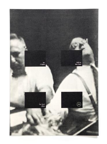 digital_catalog_evil